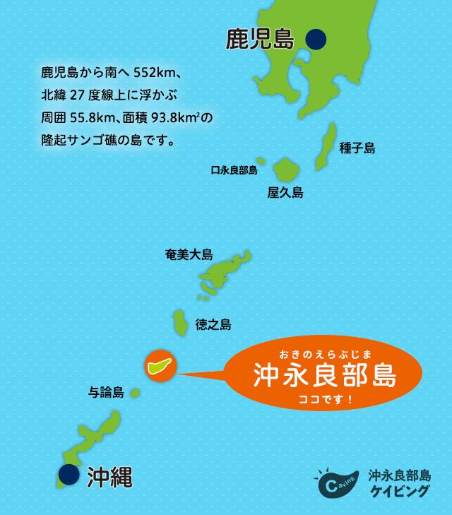 沖永良部島 地図